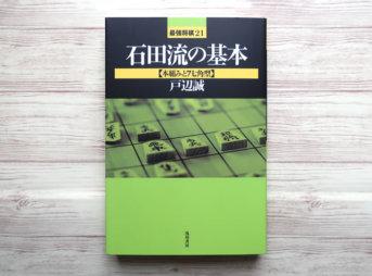 石田流の基本【本組みと7七角型】