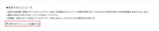 楽天マガジン登録画面(メールマガジンの受信チェックボックス)