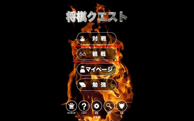 将棋クエストのメイン画面(観戦に赤枠)