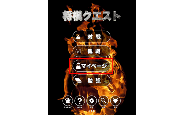 将棋クエストのメイン画面(マイページに赤枠)