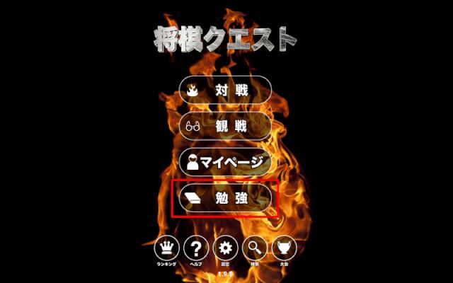 将棋クエストのメイン画面(勉強に赤枠)