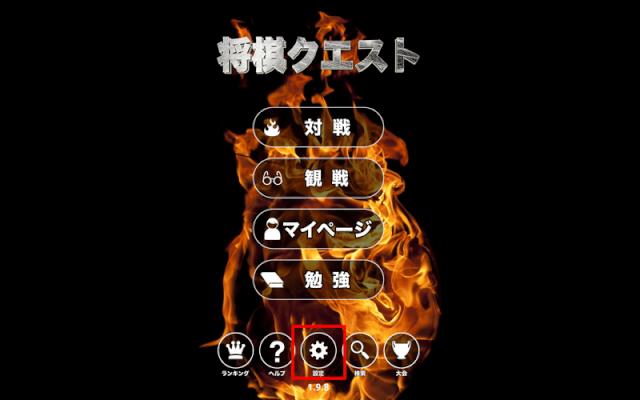 将棋クエストのメイン画面(設定に赤枠)