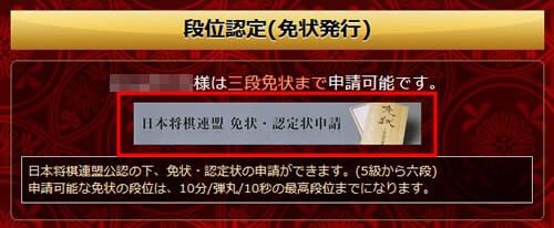 将棋ウォーズの段位認定(免状発行)