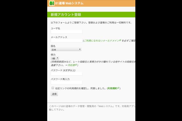81道場アカウント登録画面