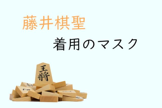 藤井棋聖着用のマスク