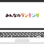 """ノートパソコンのイメージ(画面に""""みんなのランキング)"""""""