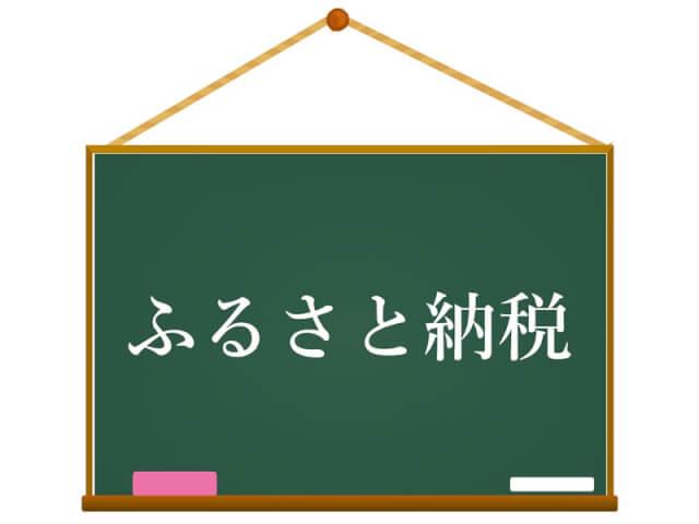 黒板にふるさと納税の文字