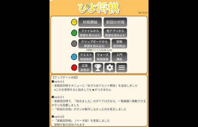 ぴよ将棋のタイトル画面