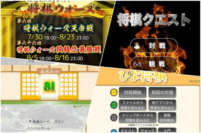 おすすめ将棋アプリ4つの画像コラージュ