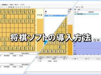 将棋ソフトの導入方法