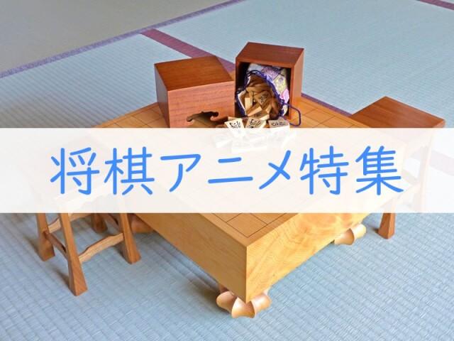 将棋アニメ特集