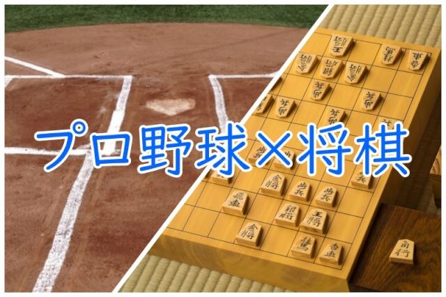 プロ野球×将棋