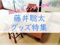 藤井聡太グッズ特集(2021年カレンダー入荷!)