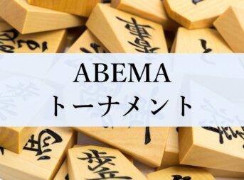 ABEMAトーナメント
