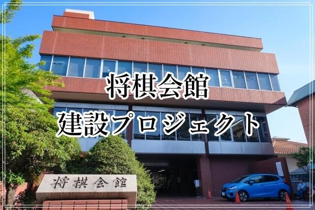 将棋会館建設プロジェクト